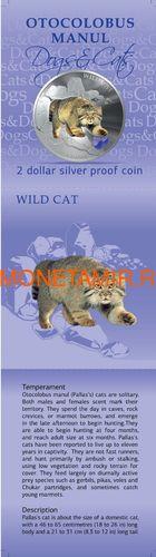Фиджи 2 доллара 2013 Манул - Дикая кошка серия Собаки и Кошки (Fiji 2$ 2013 Wild Cat Otocolobus Manul Dogs and Cats).Арт.000405649004/60 (фото, вид 5)
