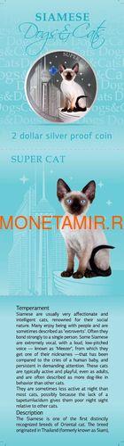 Фиджи 2 доллара 2013 Сиамская - Супер кошка серия Собаки и Кошки (Fiji 2$ 2013 Super Cat Siamese Dogs and Cats).Арт.000405649008/60 (фото, вид 5)