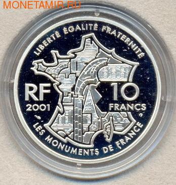Франция 10 франков 2002. Нотер-Дам де Пари (фото, вид 1)