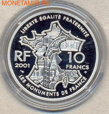 Франция 10 франков 2001. Версаль (фото, вид 1)