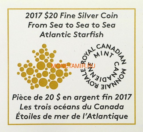 Канада 20 долларов 207 Атлантическая морская звезда Маяк (Canada 20C$ 2017 From Sea To Sea Atlantic Starfish).Арт.60 (фото, вид 3)