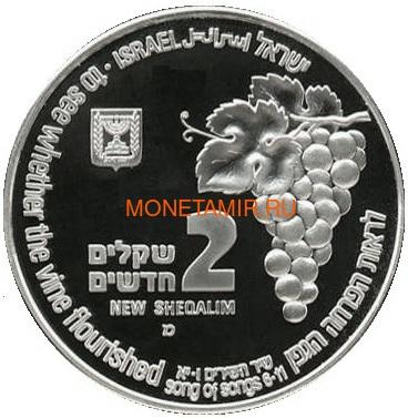 Израиль 2 новых шекеля 1995 Лиса.Арт.000180241514/60 (фото, вид 1)