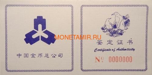 Китай 10 юаней 1997 Пингвины (China 10Y 1997 Penguin).Арт.001200054874/60My (фото, вид 2)