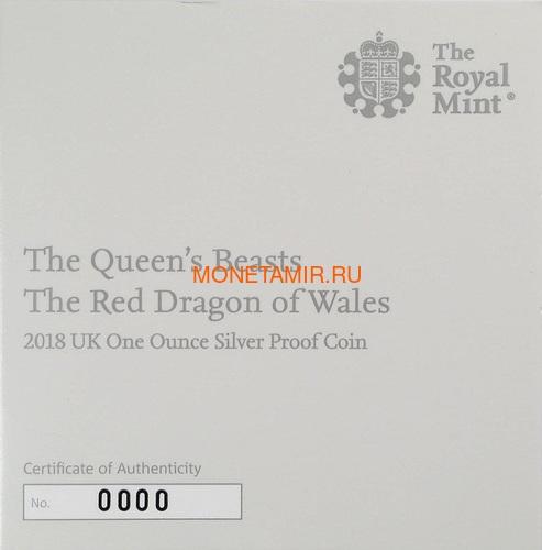 Великобритания 2 фунта 2018 Красный Дракон Уэльса серия Звери Королевы (GB 2£ 2018 Queen's Beast Dragon).Арт.000578555788/60 (фото, вид 3)