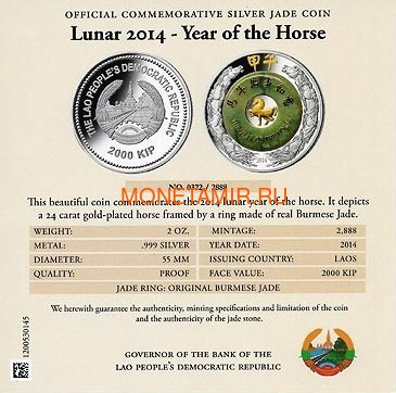 Лаос 2000 кип 2014 Год Лошади Лунный календарь Нефрит (Laos 2000K 2014 Lunar Horse Jade).Арт.000573846047/60 (фото, вид 2)