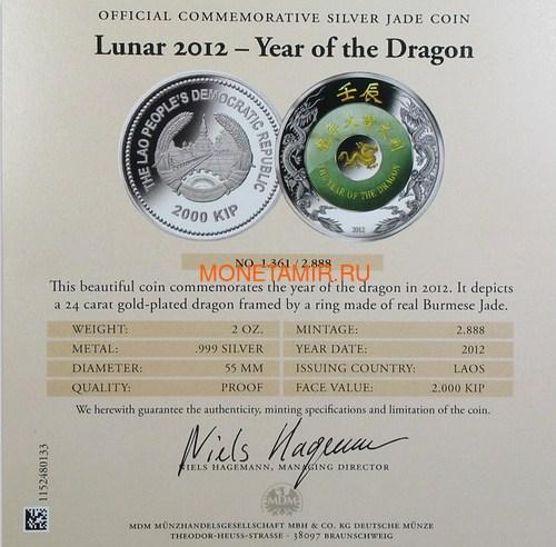 Лаос 2000 кип 2012 Год Дракона Лунный календарь Нефрит (Laos 2000K 2012 Lunar Dragon Jade).Арт.000552336880/60 (фото, вид 3)