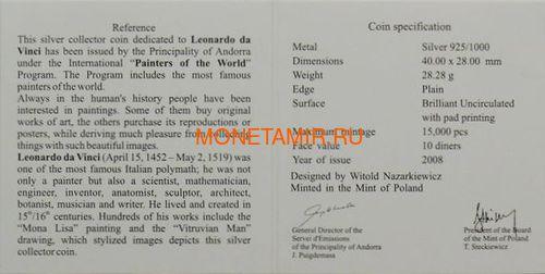 Андорра 10 динеров 2008 Мона Лиза Леонардо да Винчи Художники мира (Andorra 10D 2008 Leonardo Da Vinci Mona Lisa Painters of the World).Арт.000206820028/60 (фото, вид 2)