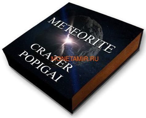 Ниуэ 1 доллар 2016 Метеорит Кратер Попигай (Crater Popigai).Арт.60 (фото, вид 3)