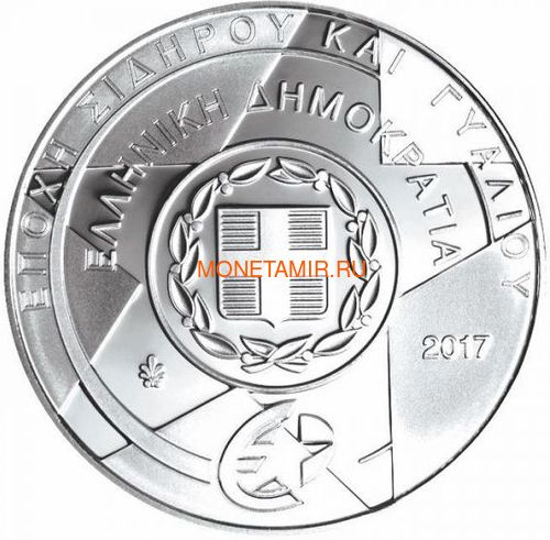 Греция 10 евро 2017 Дионисиос Соломос (Greece 10E 2017 Dionysios Solomos Poet The Age of Iron & Glass).Арт.000478055551/60 (фото, вид 1)