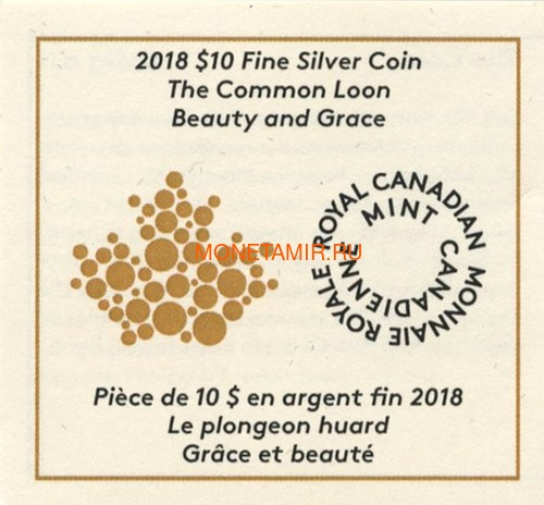 Канада 10 долларов 2018 Гагара Красота и Грация (Canada 10C$ 2018 Common Loon Beauty and Grace).Арт.60 (фото, вид 3)