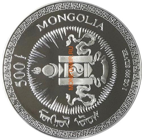 Монголия 500 тугриков 1996 Год Крысы (Mongolia 500T 1993 Year of the Rat Lunar).Арт.000245738197/60 (фото, вид 1)