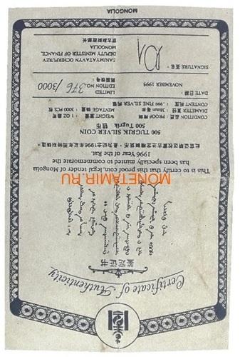 Монголия 500 тугриков 1996 Год Крысы (Mongolia 500T 1993 Year of the Rat Lunar).Арт.000245738197/60 (фото, вид 3)