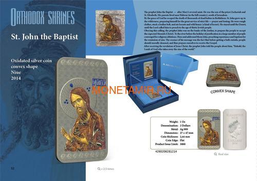 Ниуэ 2 доллара 2014 Икона Святой Иоанн Креститель серия Православные Святыни (Oxidized).Арт.000463649022 (фото, вид 5)