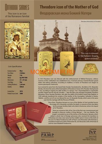 Ниуэ 2 доллара 2014 Феодоровская Икона Божией Матери серия Православные Святыни (Позолота).Арт.000463649028 (фото, вид 6)