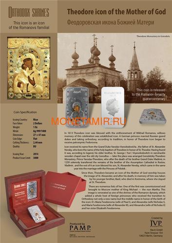 Ниуэ 2 доллара 2014 Феодоровская Икона Божией Матери серия Православные Святыни.Арт.000463649024 (фото, вид 6)