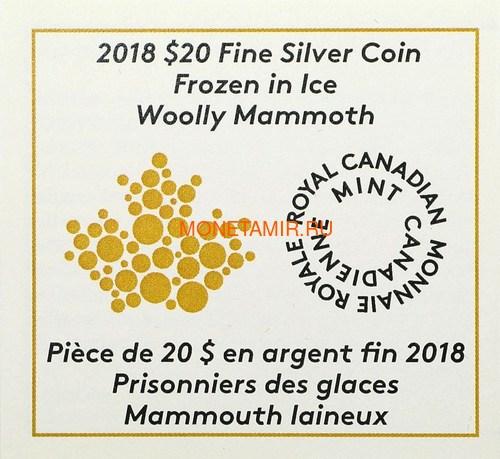 Канада 20 долларов 2018 Шерстистый Мамонт Замороженные во Льду (Canada 20C$ 2018 Frozen in Ice Woolly Mammoth).Арт.000480556116/63 (фото, вид 5)