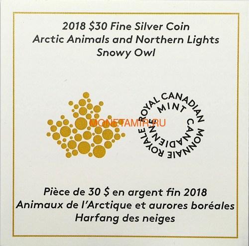 Канада 30 долларов 2018 Полярная Сова серия Арктические животные и Северное сияние (Canada 30$ 2018 Glow-In-The-Dark Coin Arctic Animals and Northern Lights Snowy Owl).Арт.60 (фото, вид 4)