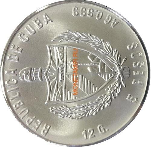Куба 5 песо 1985 Крокодил (Cuba 5 Pesos 1985 Crocodile).Арт.000104855906 (фото, вид 1)