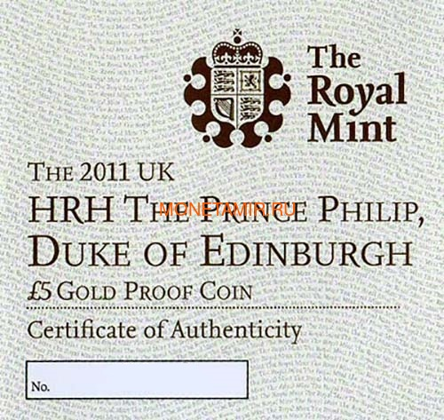 Великобритания 5 фунтов 2011 Принц Филипп 90 лет (GB 2011 5£ 90th Birthday Prince Philip).Арт.009995256064 (фото, вид 4)