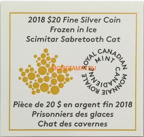 Канада 20 долларов 2018 Саблезубый Тигр Замороженные во Льду (Canada 20C$ 2018 Frozen in Ice Scimitar Sabre-Tooth Cat Tiger).Арт.000480556116/63 (фото, вид 4)