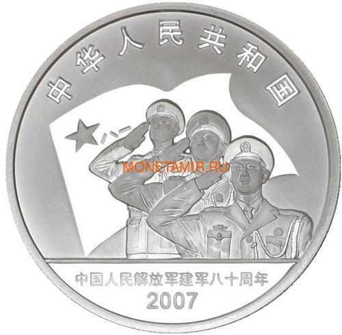 Китай 10 юаней 2007 80 лет Китайской Народно-Освободительной Армии (Самолет Танк Корабль) China 10Y 2007 80Y Founding of Chinese People's Liberation Army.Арт.000435837470/64 (фото, вид 1)