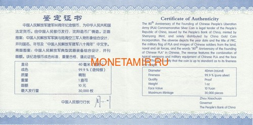 Китай 10 юаней 2007 80 лет Китайской Народно-Освободительной Армии (Самолет Танк Корабль) China 10Y 2007 80Y Founding of Chinese People's Liberation Army.Арт.000435837470/64 (фото, вид 4)