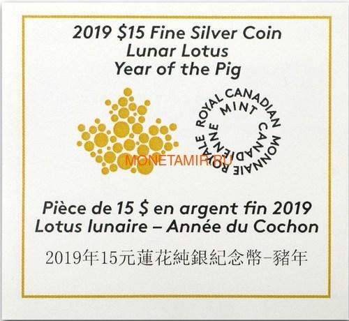 Канада 15 долларов 2019 Год Свиньи Лунный календарь серия Лотос (Canada 15$ 2019 Year of the Pig Lunar Lotus).Арт.69 (фото, вид 3)