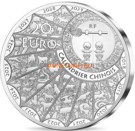 Франция 20 евро 2019 Год Свиньи Лунный календарь (France 20E 2019 Year of the Pig Lunar High Relief).Арт.69 (фото, вид 2)