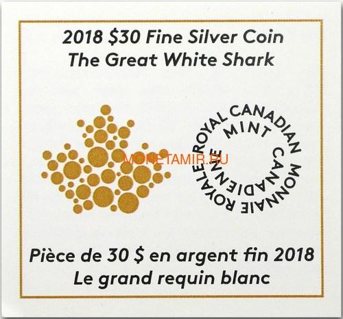 Канада 30 долларов 2018 Большая Белая Акула Родий (Canada 30$ 2018 Great White Shark Blue Rhodium Plating 2oz Silver Coin).Арт.69 (фото, вид 2)