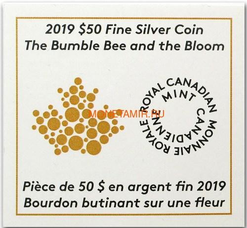 Канада 50 долларов 2019 Шмель Цветок Роза (Canada 50$ 2019 Bumble Bee and the Bloom Silver Coin 5oz).Арт.69 (фото, вид 9)