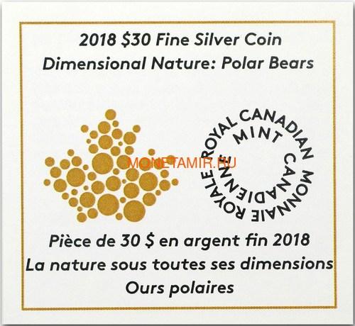 Канада 30 долларов 2018 Плавающий Белый Медведь Объемная Природа (Canada 30$ 2018 Dimensional Nature Polar Bears Silver Coin 2oz).Арт.69 (фото, вид 4)