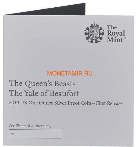 Великобритания 2 фунта 2019 Йейл Бофорт серия Звери Королевы (GB 2£ 2019 Queen's Beast Yale of Beaufort Silver Coin).Арт.67 (фото, вид 3)
