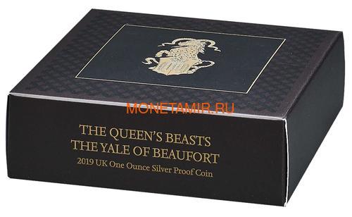 Великобритания 2 фунта 2019 Йейл Бофорт серия Звери Королевы (GB 2£ 2019 Queen's Beast Yale of Beaufort Silver Coin).Арт.67 (фото, вид 9)