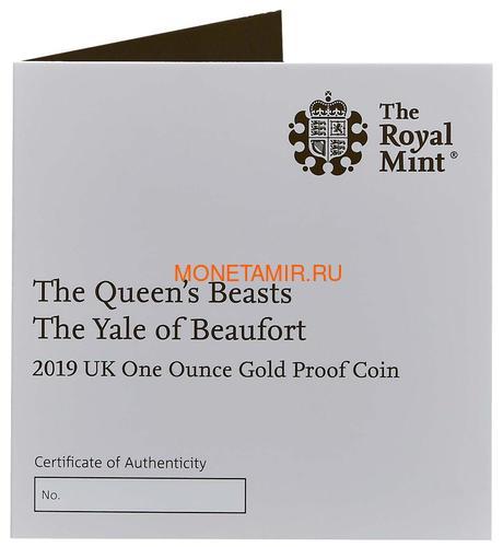 Великобритания 100 фунтов 2019 Йейл Бофорт серия Звери Королевы (GB 100£ 2019 Queen's Beast Yale of Beaufort Gold Coin).Арт.67 (фото, вид 2)