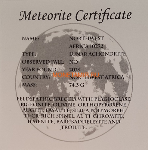 Гана 5 седи 2019 Леонардо да Винчи Вселенная Космос Метеориты (Ghana 5 cedis 2019 Leonardo da Vinci Space Meteorite Northwest Africa 1oz Silver Coin).Арт.65 (фото, вид 8)