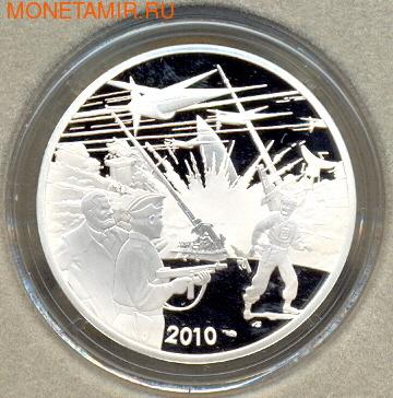 Франция 10 евро 2010. Блейк и Мортимер (фото)