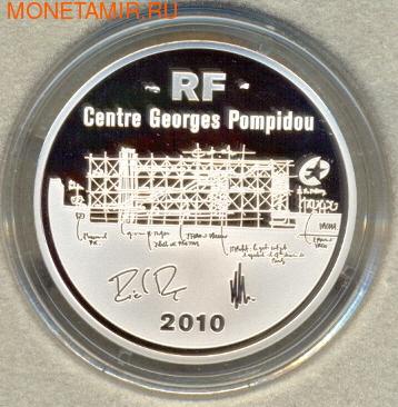 Франция 10 евро 2010. Центр Помпиду.