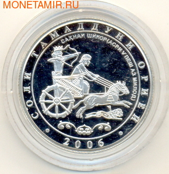 Таджикистан 1 сомони 2006.Год Арийской цивилизации.Царская охота (колесница).Арт.000100034007/105D (фото)