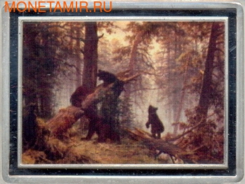 """""""Шедевры Третьяковской Галереи"""": """"Утро в сосновом лесу"""" (фото)"""