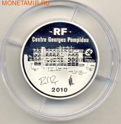 Франция 50 евро 2010. Центр Помпиду.