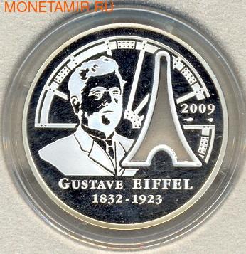 Франция 10 евро 2009. Гюстав Эйфель. (фото)