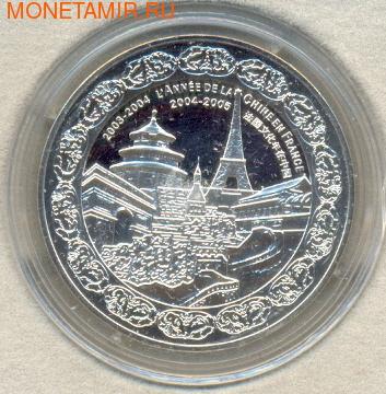 Франция 1/4 евро 2004. Франция-Китай (фото)