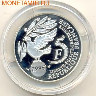 Франция 5 франков 1995. 50 лет ООН (фото)