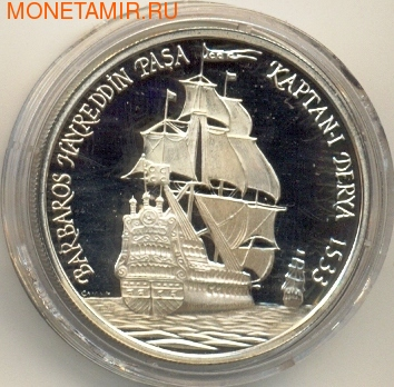 Турция 1500000 лир 1997. Корабль (фото)