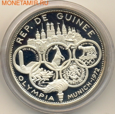 Олимпийскте игры - Мюнхен 1972. Арт: 000101519360 (фото)