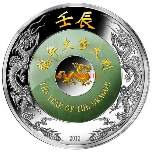Лаос 2000 кип 2012 Год Дракона Лунный календарь Нефрит (Laos 2000K 2012 Lunar Dragon Jade).Арт.000552336880/60 (фото)