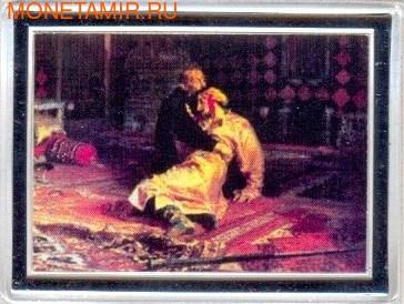 """""""Шедевры Третьяковской Галереи"""": """"Иван Грозный и сын его Иван 16 ноября 1581 года"""""""