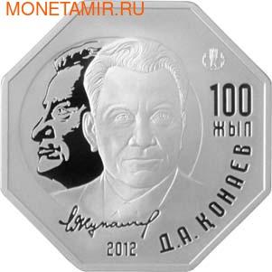 Кунаев Д.А.-100-летие со дня рождения. Арт: 000160039860 (фото)