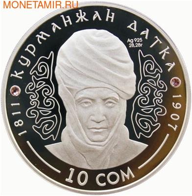 Киргизия 10 сом 2012. 200 лет Курманджан Датке.Арт.000190039840 (фото)