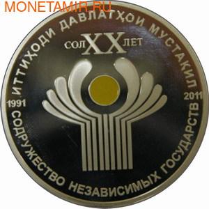Таджикистан 100 сомони 2011.20 лет Содружества Независимых Государств.Арт.000500039848 (фото)